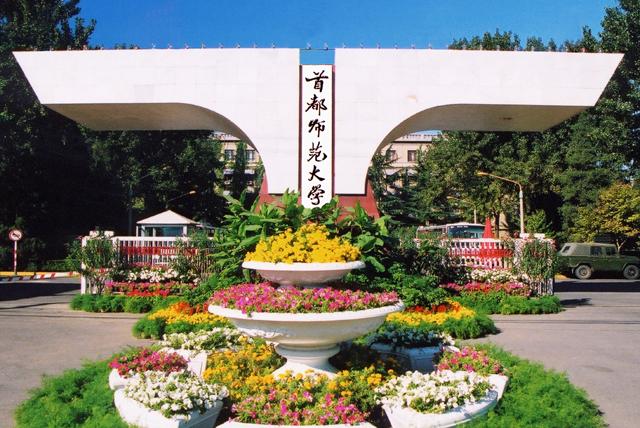 首都师范大学-北京融智兴华